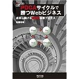 初歩から学ぶ PDCAサイクルで勝つWebビジネス ~成長し続ける螺旋型改善プロセス~