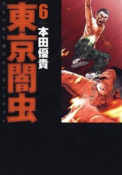 [本田優貴]の東京闇虫 6 (ジェッツコミックス)