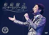 松原健之コンサートツアー2015 in 浅草公会堂 [DVD]