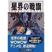 星界の戦旗ナビゲーションブック (ハヤカワ文庫JA)