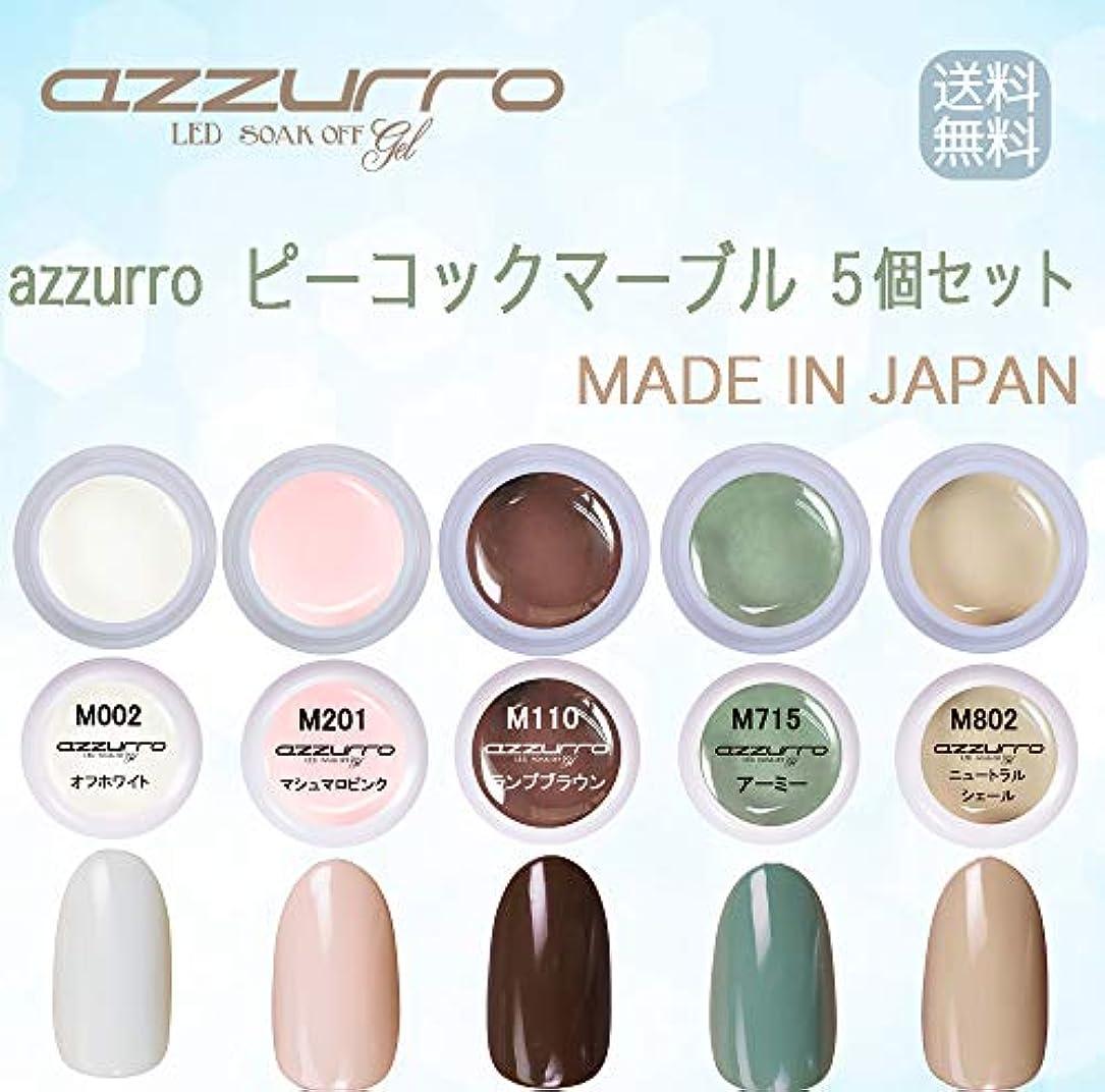 便宜飛躍新しさ【送料無料】日本製 azzurro gel ピーコックマーブルカラージェル5個セット 簡単でおしゃれにアートができるフェザーマーブルカラー