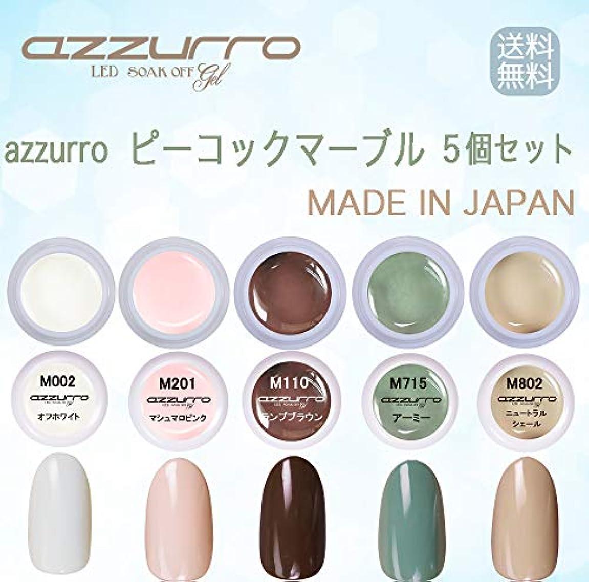 用語集同行支払い【送料無料】日本製 azzurro gel ピーコックマーブルカラージェル5個セット 簡単でおしゃれにアートができるフェザーマーブルカラー