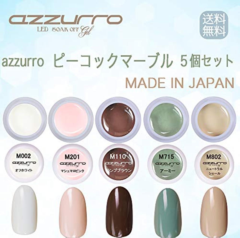あさり特殊筋肉の【送料無料】日本製 azzurro gel ピーコックマーブルカラージェル5個セット 簡単でおしゃれにアートができるフェザーマーブルカラー