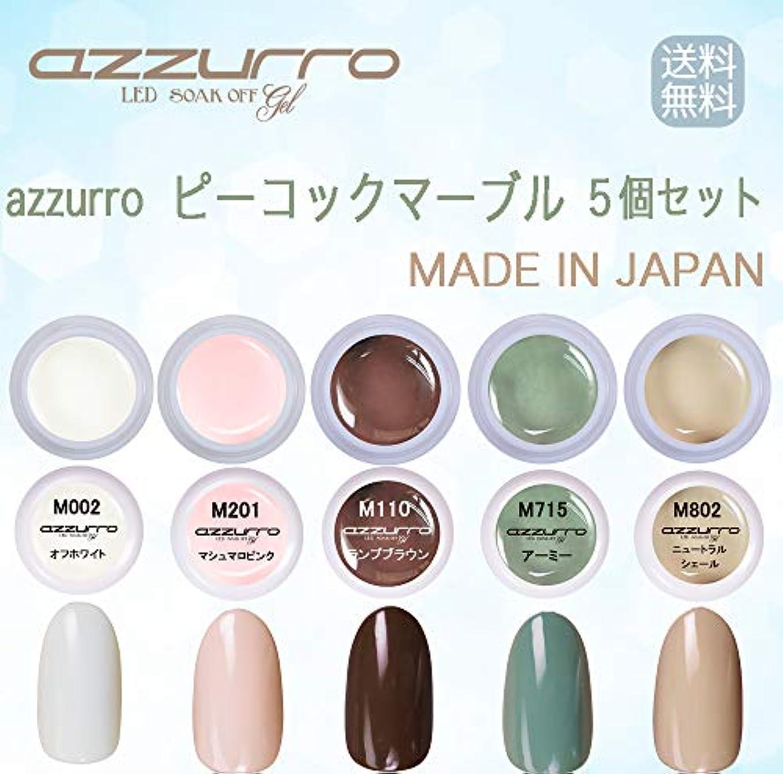 仮説かもしれないシンク【送料無料】日本製 azzurro gel ピーコックマーブルカラージェル5個セット 簡単でおしゃれにアートができるフェザーマーブルカラー