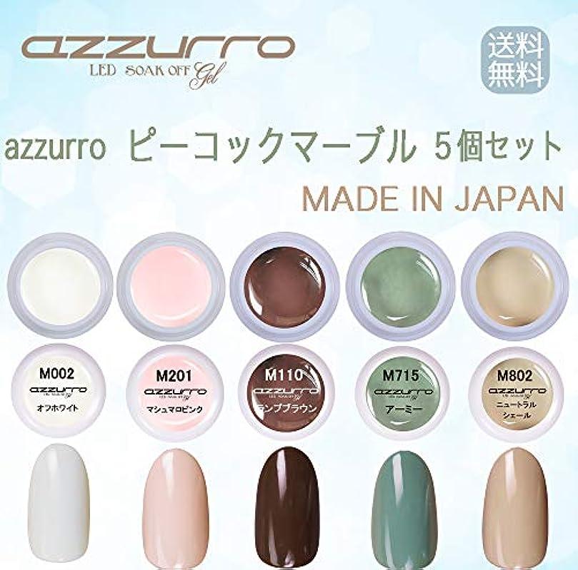 通知する挽く悲劇的な【送料無料】日本製 azzurro gel ピーコックマーブルカラージェル5個セット 簡単でおしゃれにアートができるフェザーマーブルカラー