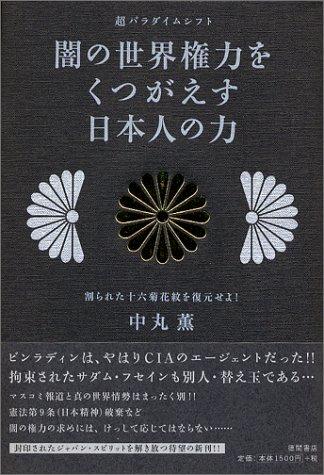 超パラダイムシフト 闇の世界権力をくつがえす日本人の力 割られた十六菊花紋を復元せよ!