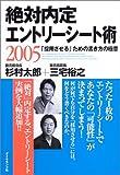 絶対内定 エントリーシート術〈2005〉