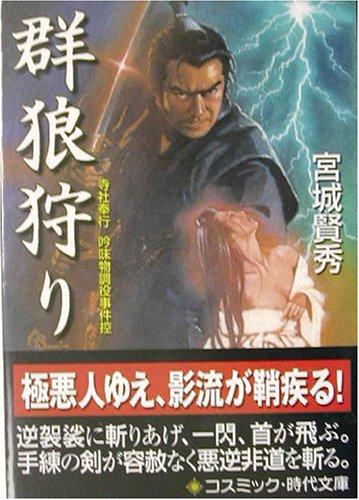 群狼狩り―寺社奉行吟味物調役事件控 (コスミック・時代文庫)