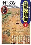 龍馬の明治〈下〉 (光文社文庫)