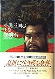 小説 三国志〈上巻〉