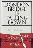 どんどん橋、落ちた