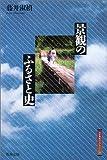 景観のふるさと史 (江戸東京ライブラリー)