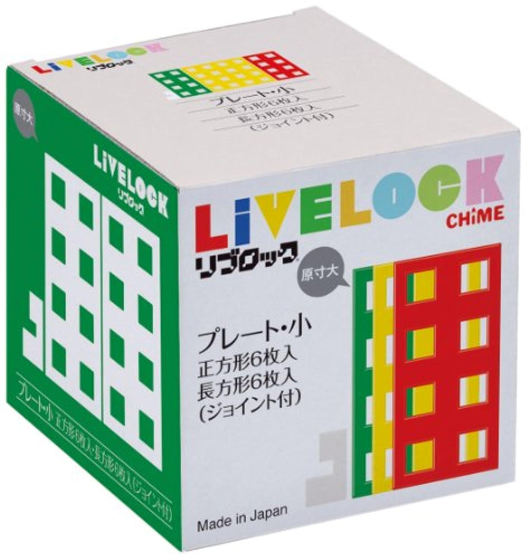 ブックローン リブロック (LiVELOCK) パーツセット プレート?小 正方形6枚入 長方形6枚入 (ジョイント付)