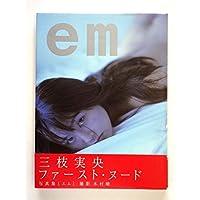エム―三枝実央写真集