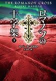 ロマノフの十字架 下 (竹書房文庫)