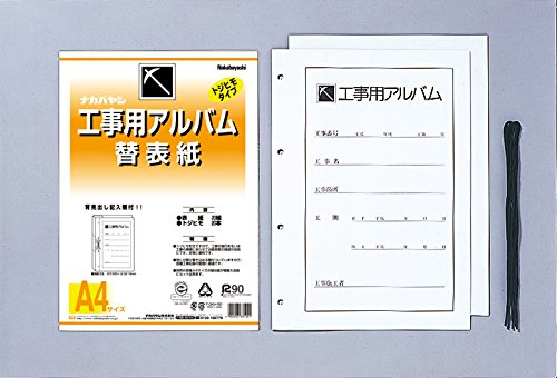 ナカバヤシ 工事用アルバム 替台紙 Lサイズ 20組入 A4 縦 ホワイト (ア-DKH-151)