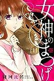 女神のまつげ(1) (マンガボックスコミックス)