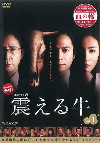 連続ドラマW 震える牛 1(第1話、第2話)