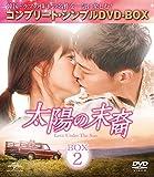 太陽の末裔 Love Under The Sun BOX2 (コンプリート・シンプルDVD‐BOX5,000円シリーズ)(期間限定生産)