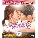 太陽の末裔 Love Under The Sun BOX2