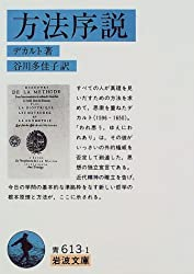 方法序説 (岩波文庫)