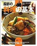 服部の料理の基本―作りたい、食べたい料理がいっぱい (婦人生活ファミリークッキングシリーズ)