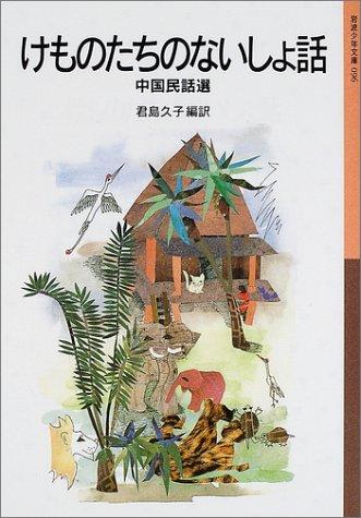 けものたちのないしょ話―中国民話選 (岩波少年文庫)の詳細を見る