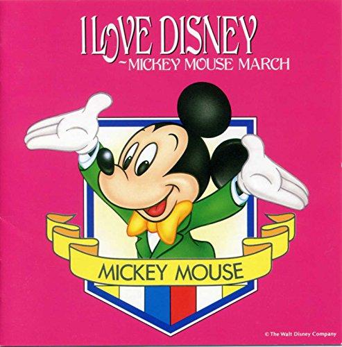 だいすき!ディズニー~ミッキーマウス・マーチ