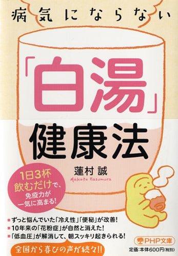 病気にならない「白湯」健康法 (PHP文庫)