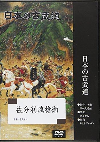 DVD>佐分利流槍術 [日本の古武道ビデオシリーズ/14] (<DVD>)...