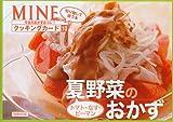 夏野菜のおかず (別冊MINE)