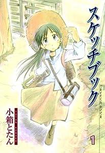 スケッチブック 1 (コミックブレイド)
