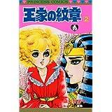 王家の紋章 第2巻 (プリンセスコミックス)