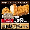 かごしま黒豚とんかつロース(油調済)5枚セット 黒豚職人 匠 /黒豚匠ロース5/
