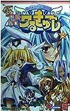 円盤皇女ワるきゅーレ 2 (ガンガンコミックス)