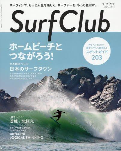 Surf Club vol.1(サーフクラブ) 2017年 07 月号 [雑誌]: Freerun(フリーラン) 増刊