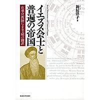 イエズス会士と普遍の帝国―在華宣教師による文明の翻訳―