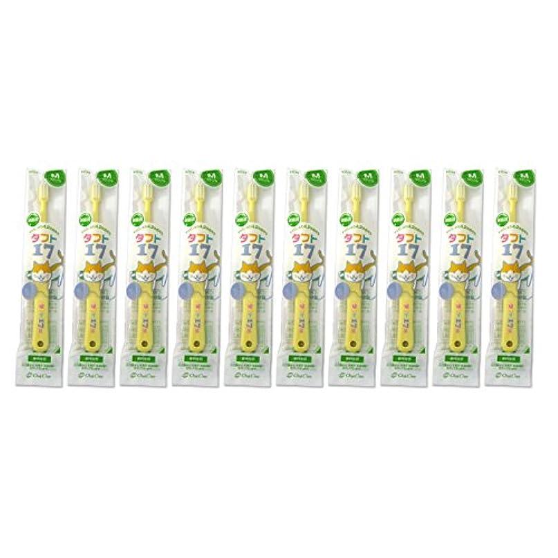 ビタミン不忠先例タフト17 10本 オーラルケア タフト17/ミディアム 子供 乳歯列期(1~7歳)こども歯ブラシ 10本セット場 イエロー