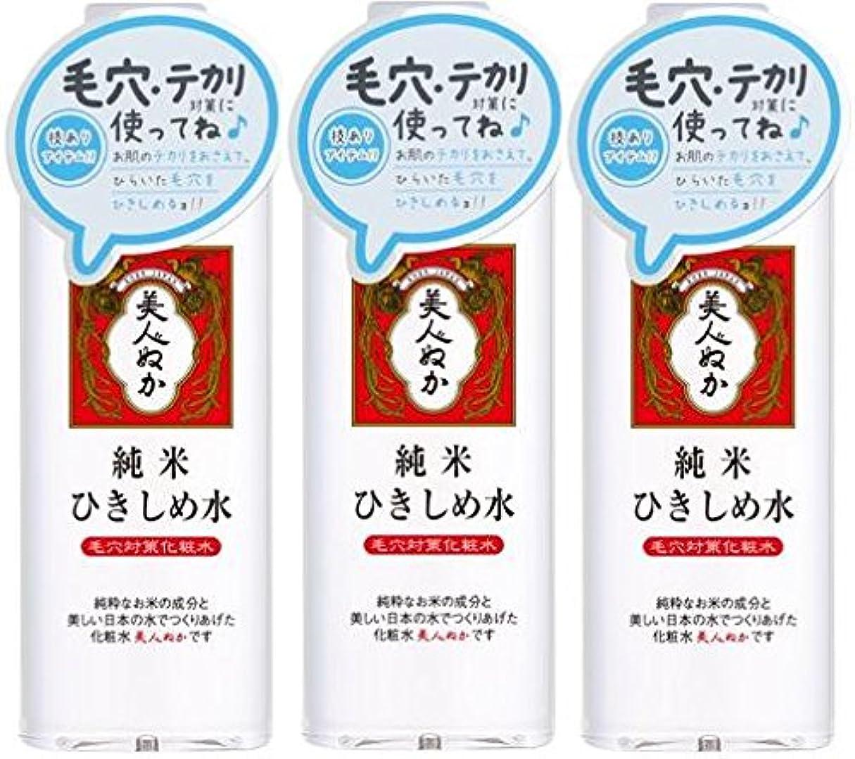 チャーム不健康部屋を掃除する純米 ひきしめ水 190mL×3本セット