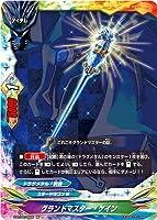 バディファイト/S-BT02-0066 グランドマスター・ケイン【並】