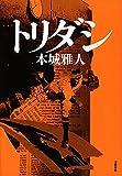 トリダシ (文春e-book)