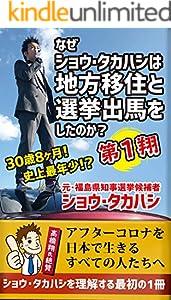 なぜショウ・タカハシは地方移住と選挙出馬をしたのか?: 〜史上最年少知事選出馬の裏側〜 ショウ・タカハシの爆熱ブックスシリーズ (ALSTROMERIA Publishing)