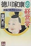 徳川家康の経営学―激動の時代を生き抜く (人物文庫)