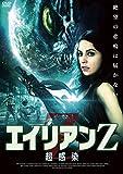 エイリアンZ 超感染[DVD]