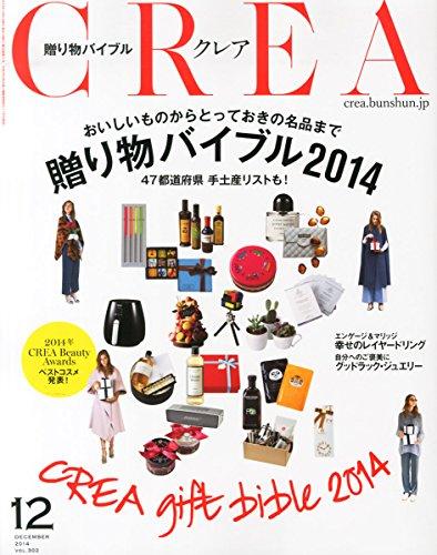 CREA (クレア) 2014年 12月号 [雑誌]の詳細を見る