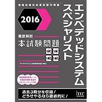 2016 徹底解説 エンベデットシステムスペシャリスト 本試験問題 (本試験問題シリーズ)