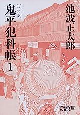 決定版 鬼平犯科帳 (1) (文春文庫)