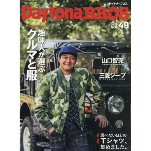 Daytona BROS (デイトナブロス) 2017年5月号 Vol.49