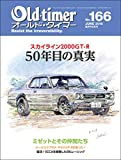 Old-timer(オールド・タイマー) 2019年 6月号 No.166 [雑誌]