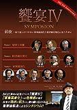 IWJ(インディペンデント・ウェブ・ジャーナル)主催 シンポジウム「饗宴IV ――前夜?取り返しのつかない軍事属国化と経済植民地に抗うために――」 [DVD]